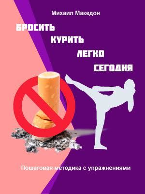 Михаил Македон Бросить курить легко сегодня