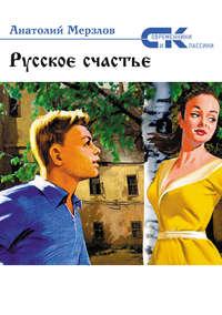 Анатолий Мерзлов - Русское счастье