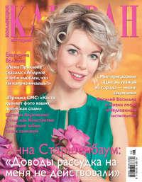Отсутствует - Коллекция Караван историй №06/2017