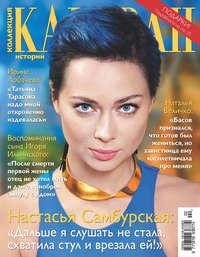 Отсутствует - Коллекция Караван историй №02/2017