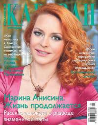 Отсутствует - Коллекция Караван историй №01/2017