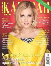 Отсутствует - Коллекция Караван историй №12/2016