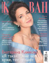 Отсутствует - Коллекция Караван историй №09/2016