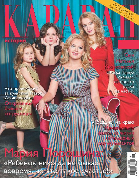 Отсутствует Караван историй №04 / апрель 2017 балета чудные мгновенья dvd
