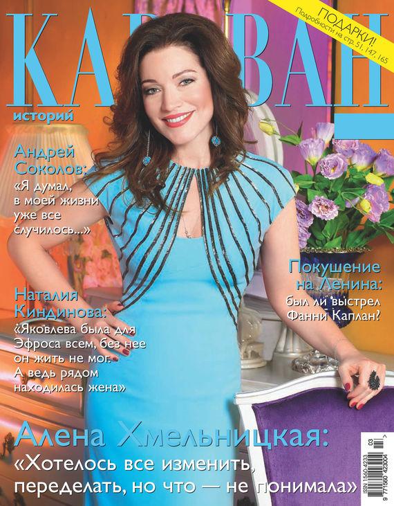 Отсутствует Караван историй №03 / март 2017 отсутствует хлебсоль кулинарный журнал с юлией высоцкой 03 март 2016