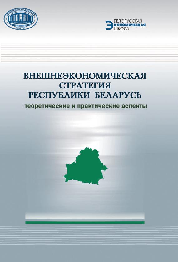 А. Е. Дайнеко Внешнеэкономическая стратегия Республики Беларусь. Теоретические и практические аспекты