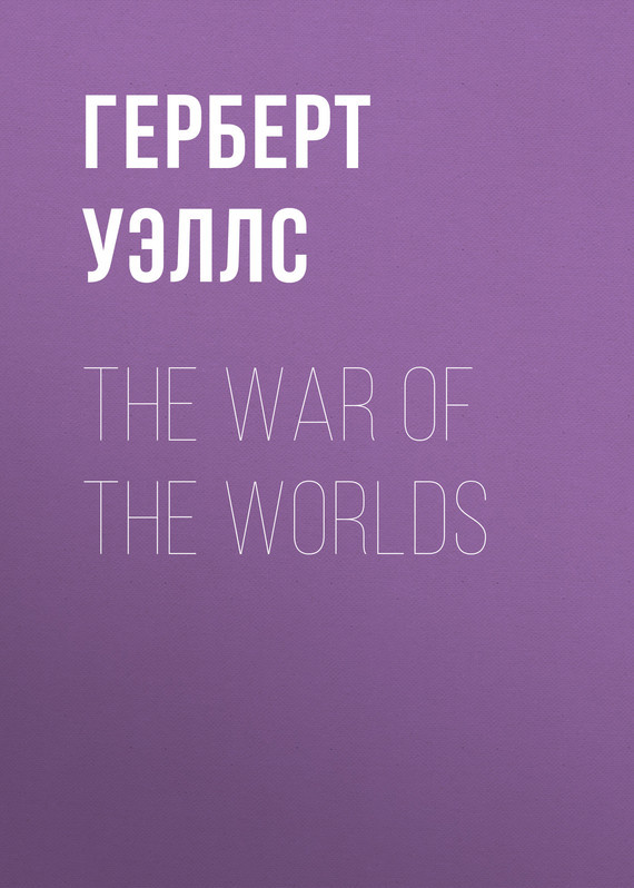 Герберт Джордж Уэллс The War of the Worlds г д уэллс the war of the worlds война миров isbn 978 5 521 05394 0