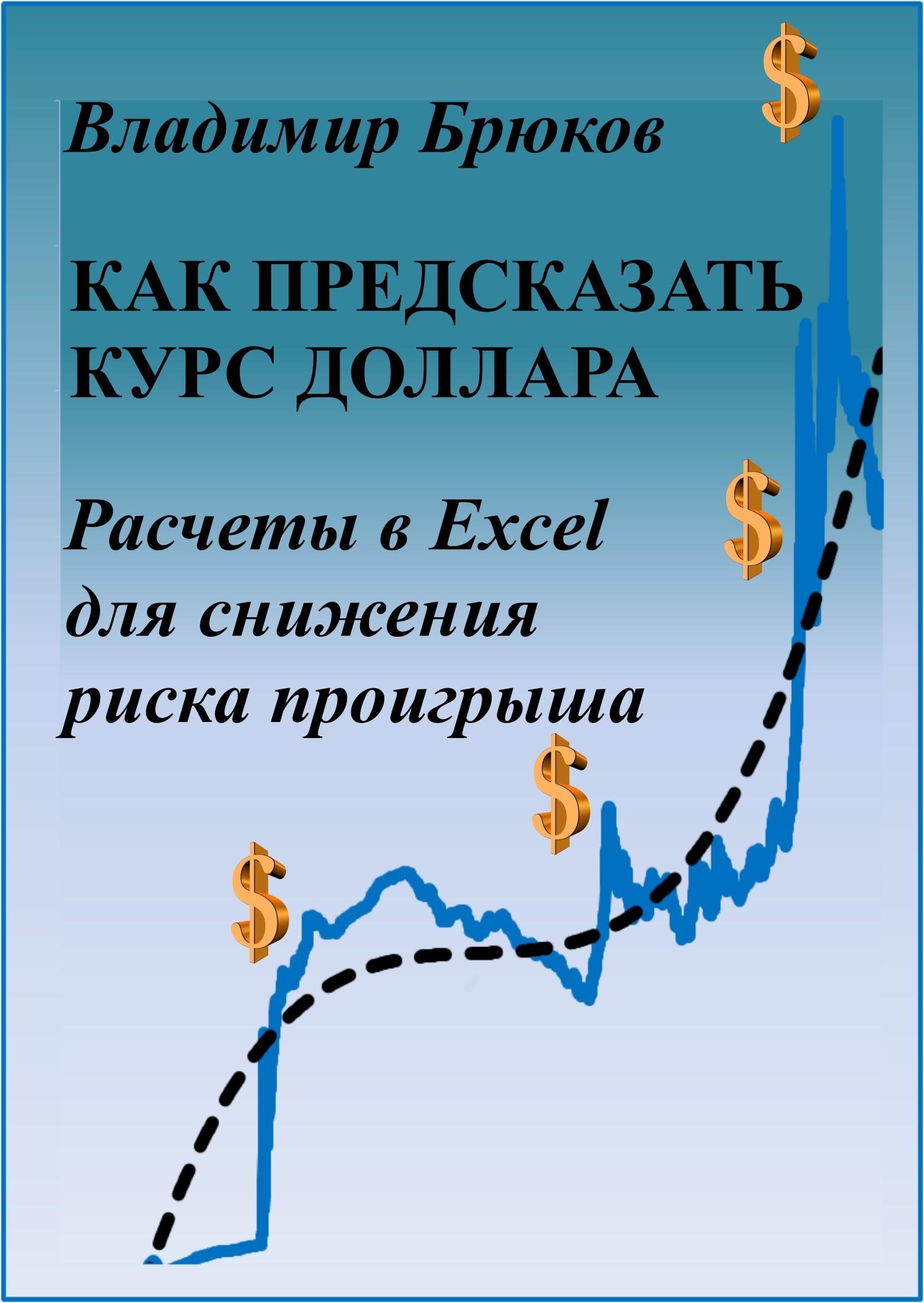 Владимир Георгиевич Брюков Как предсказать курс доллара. Расчеты в Excel для снижения риска проигрыша
