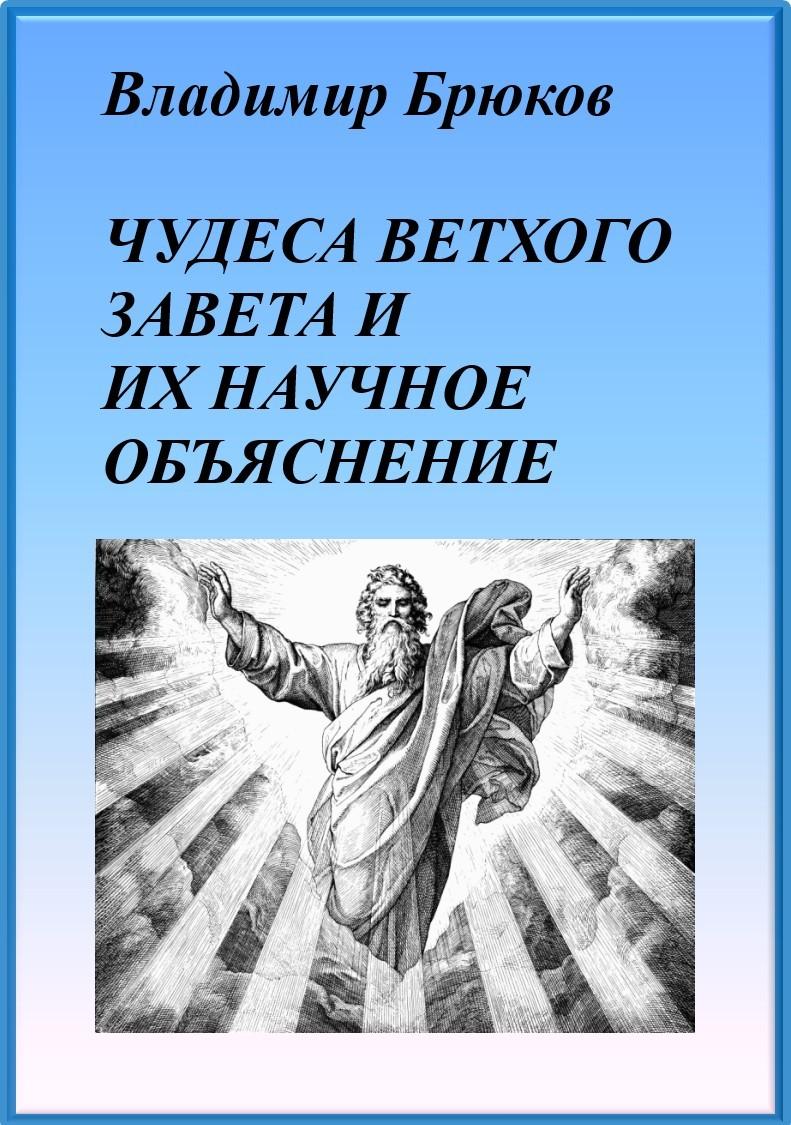 Владимир Георгиевич Брюков