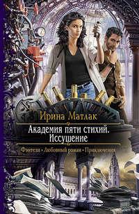 Матлак, Ирина  - Академия пяти стихий. Иссушение