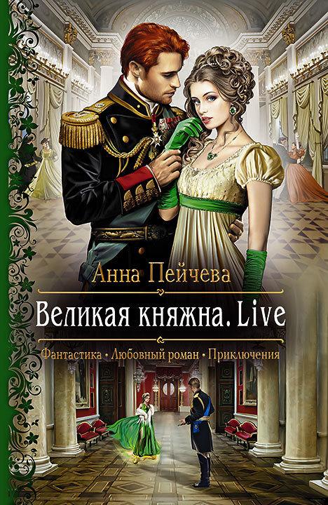 Анна Пейчева - Великая княжна. Live