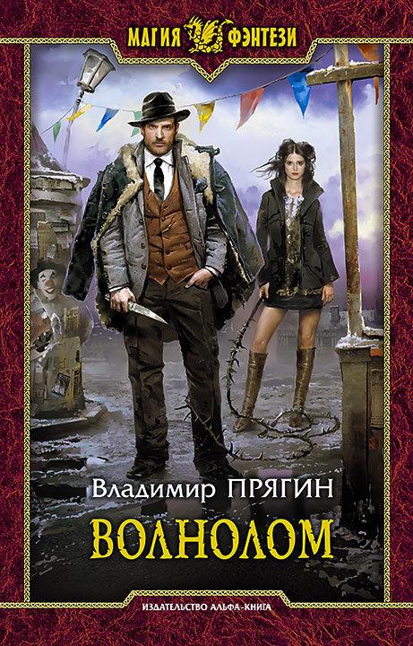 Обложка книги Волнолом, автор Прягин, Владимир