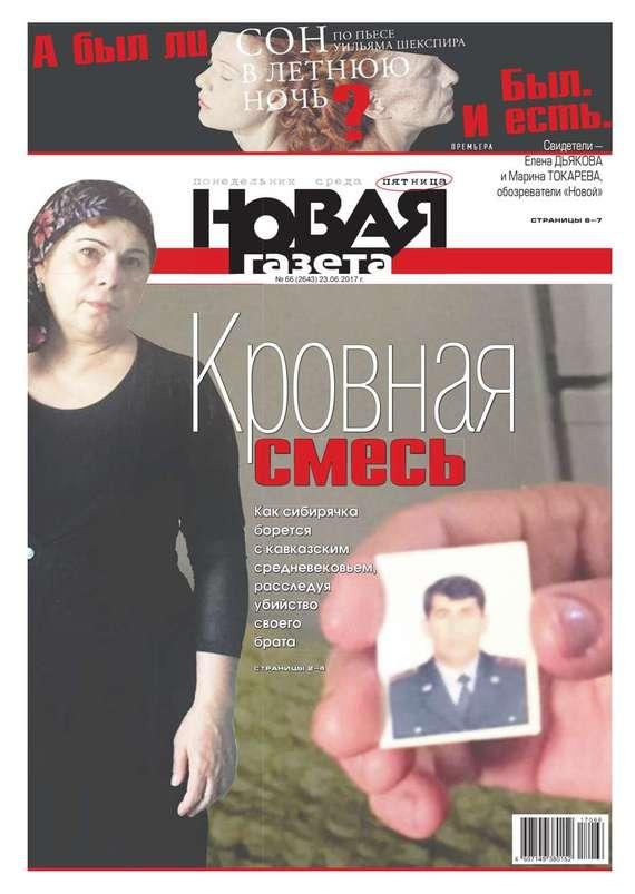 Редакция газеты Новая газета Новая Газета 66-2017