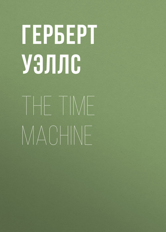Герберт Джордж Уэллс The Time Machine все цены