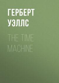 Уэллс, Герберт  - The Time Machine