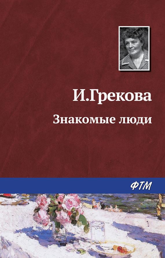 И. Грекова Знакомые люди и грекова маленький гарусов