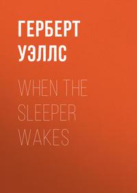 Уэллс, Герберт  - When the Sleeper wakes