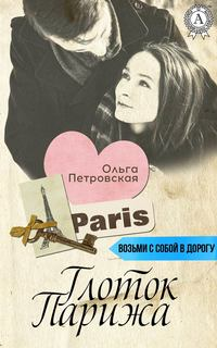 Петровская, Ольга  - Глоток Парижа