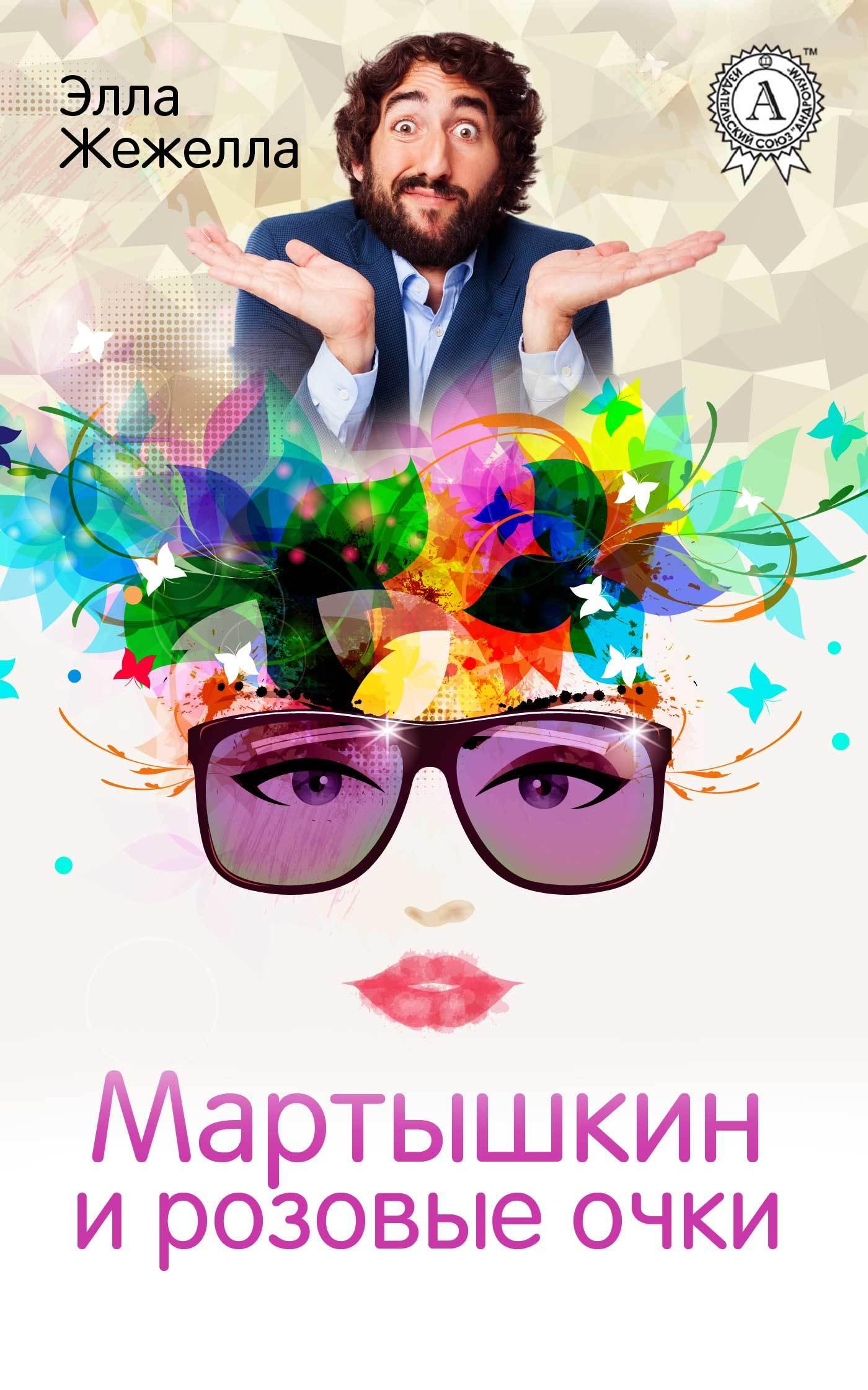 Элла Жежелла - Мартышкин и розовые очки