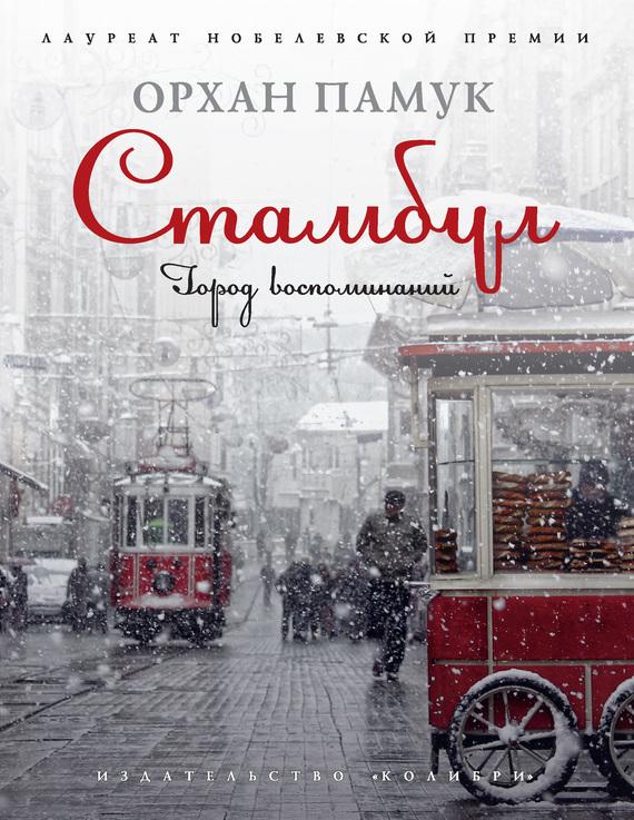 Орхан Памук Стамбул. Город воспоминаний grand ons 3 стамбул