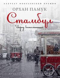 Памук, Орхан  - Стамбул. Город воспоминаний