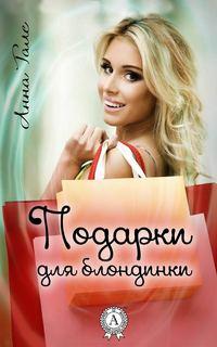 Анна Гале - Подарки для блондинки