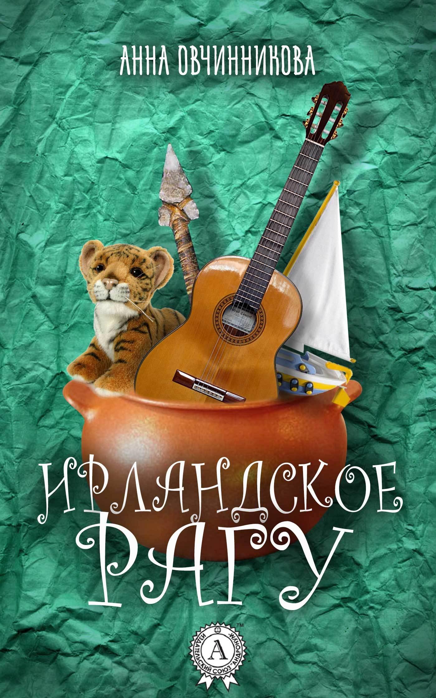 Анна Овчинникова бесплатно