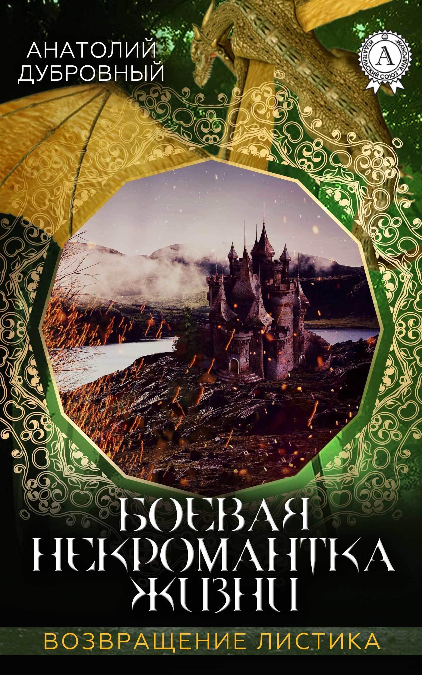 Анатолий Дубровный - Боевая некромантка жизни