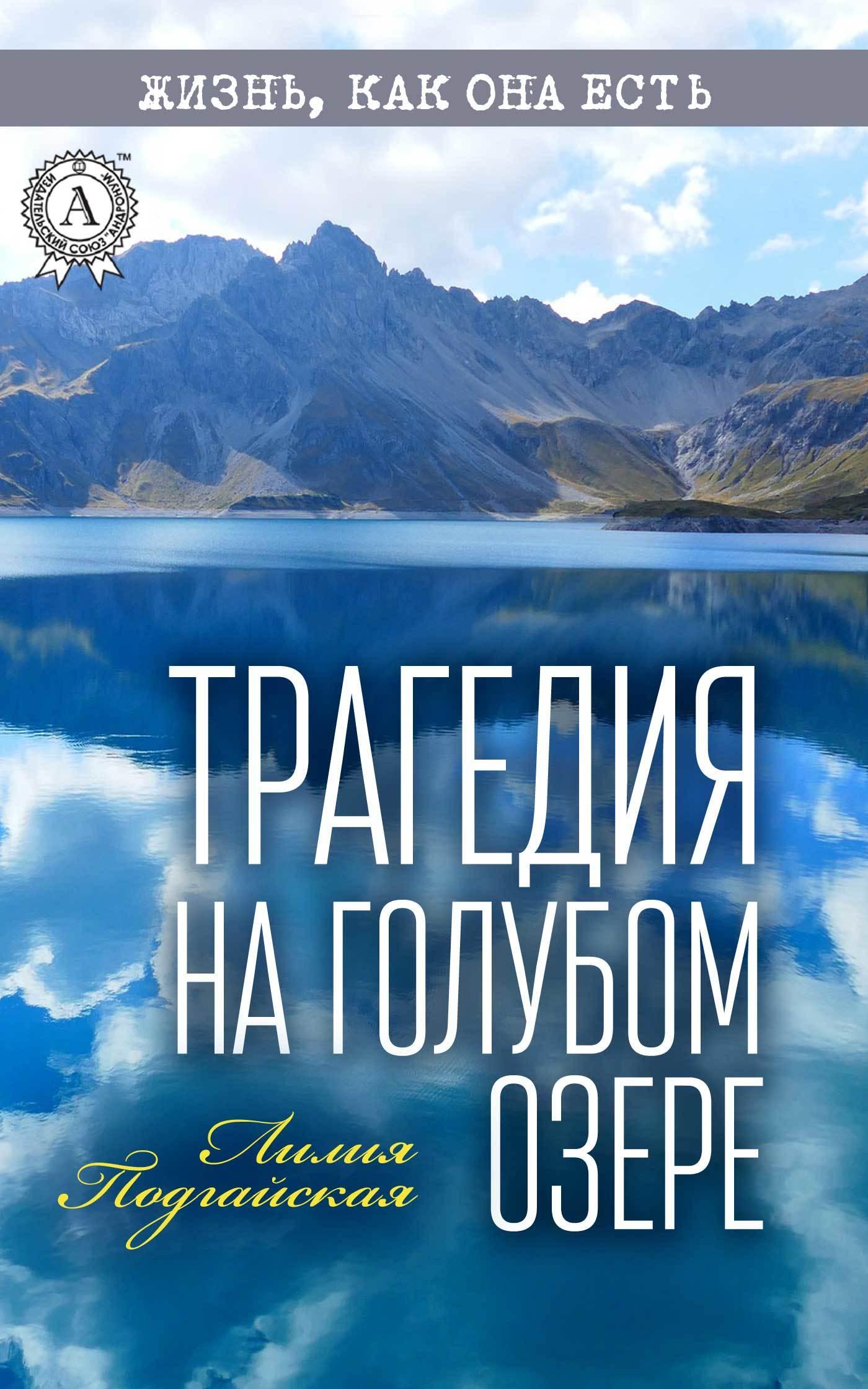 Лилия Подгайская - Трагедия на Голубом озере