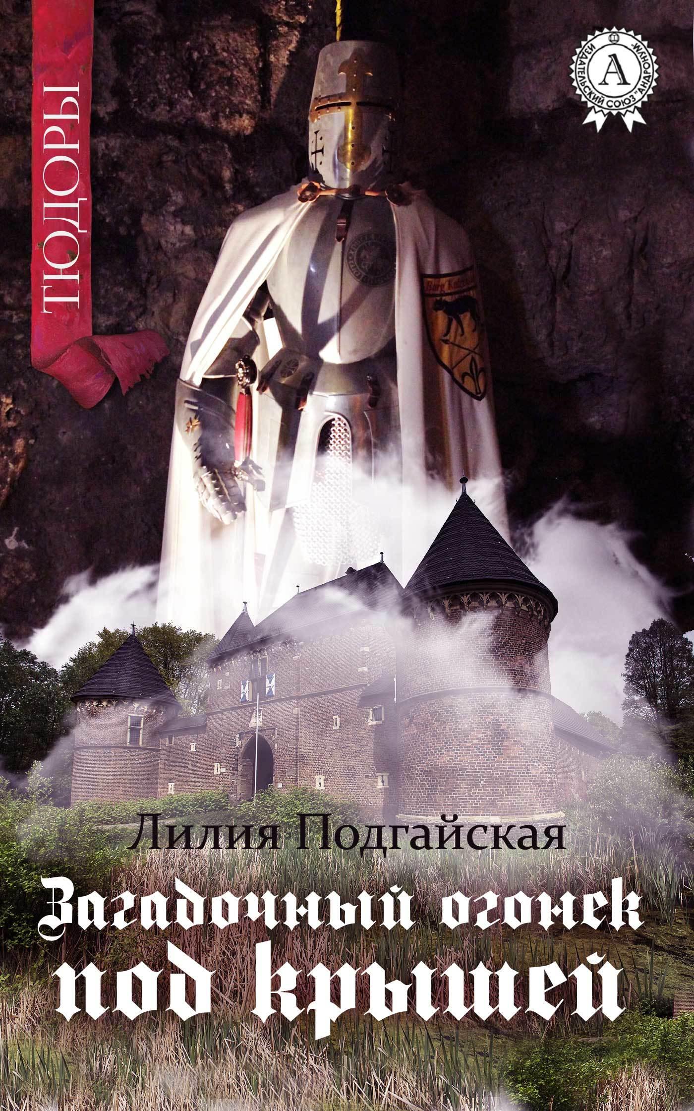 Лилия Подгайская - Загадочный огонёк под крышей