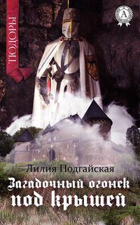 Подгайская, Лилия  - Загадочный огонёк под крышей