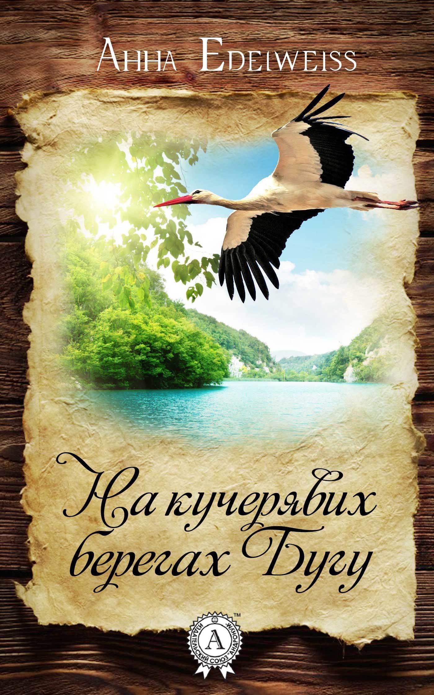 Анна Edelweiss - На кучерявих берегах Бугу