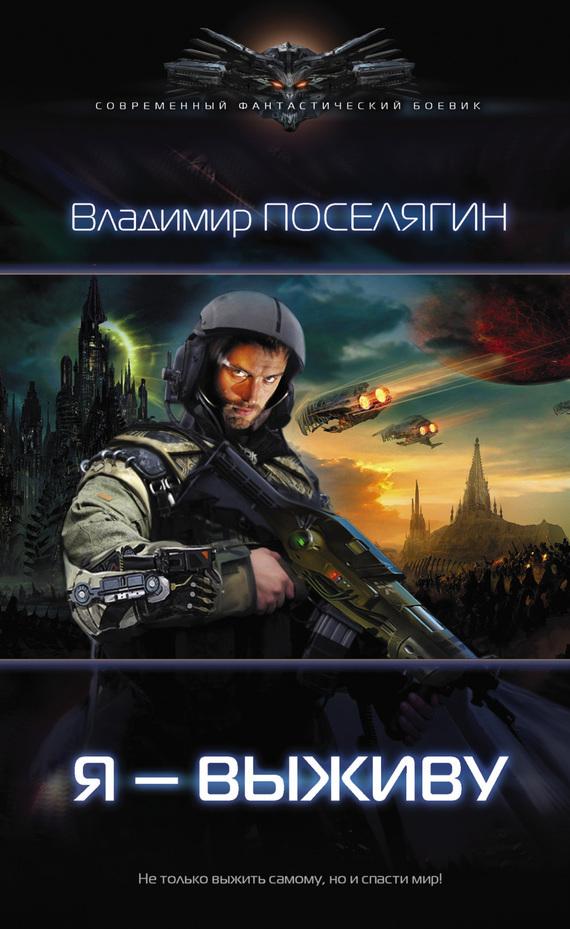 яркий рассказ в книге Владимир Поселягин