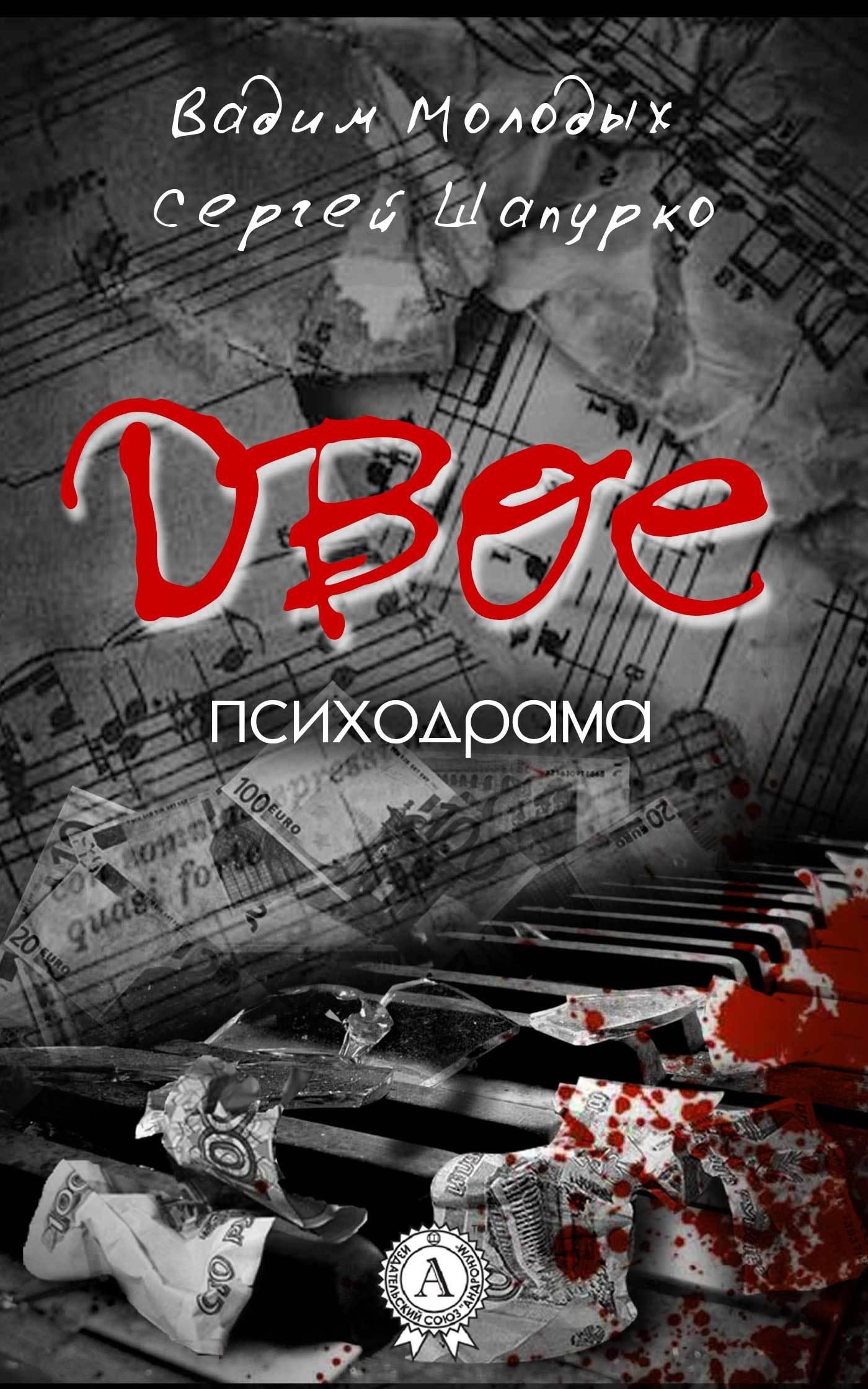 Обложка книги Двое, автор Молодых, Вадим