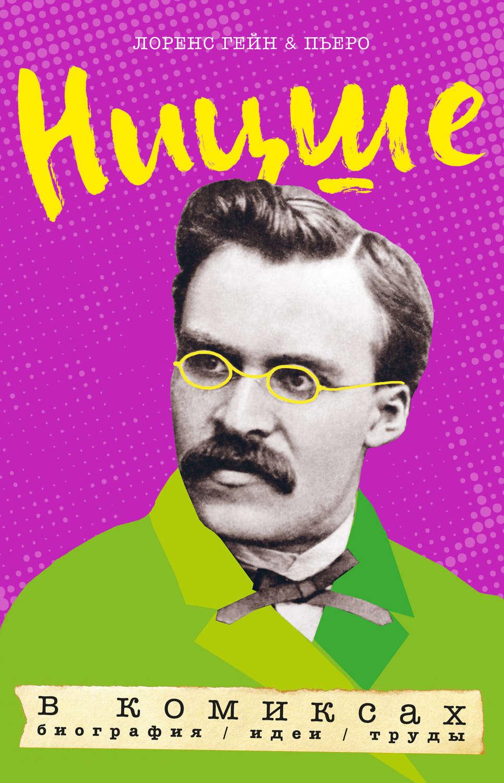 Биографические книги знаменитых людей скачать