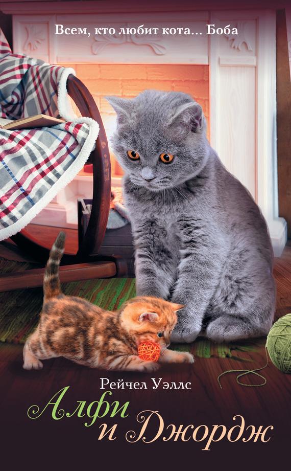 Алфи и Джордж