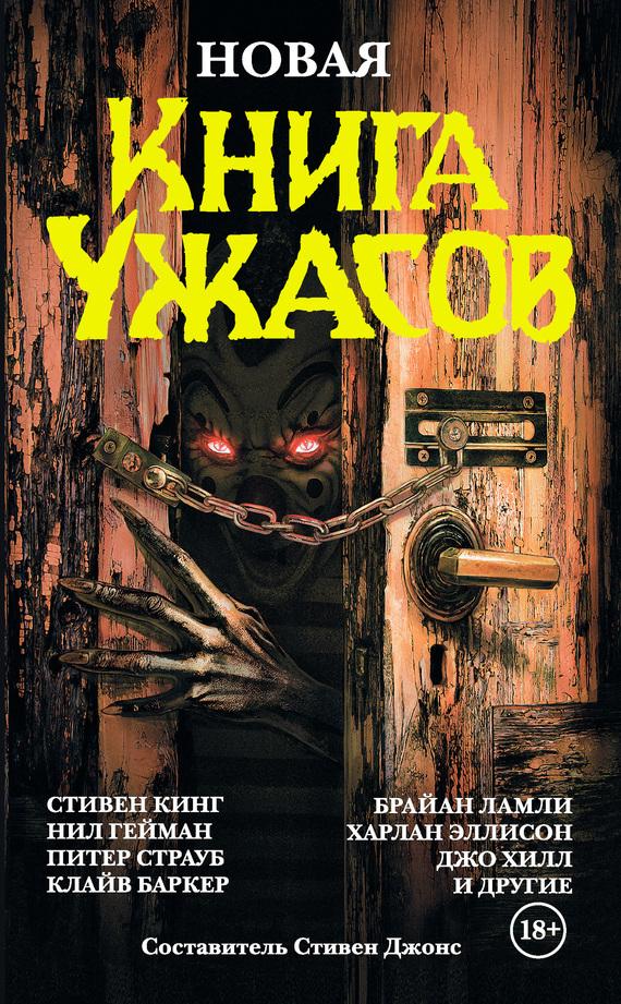 Новая книга ужасов изменяется активно и целеустремленно