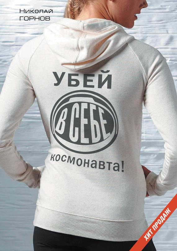 Николай Горнов Убей в себе космонавта