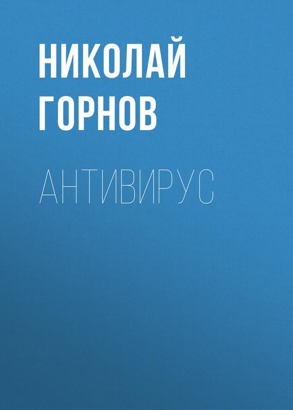 Николай Горнов Антивирус
