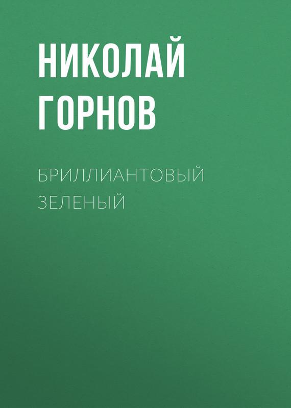Николай Горнов Бриллиантовый зеленый