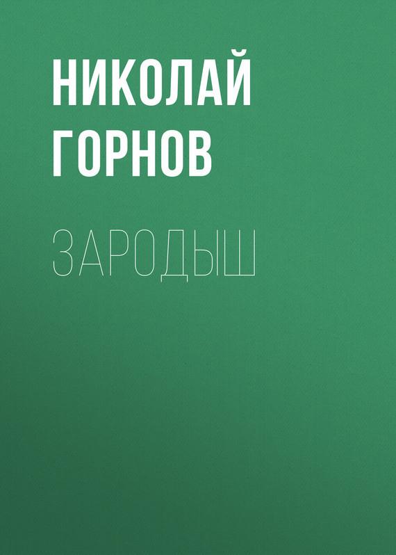 Николай Горнов Зародыш