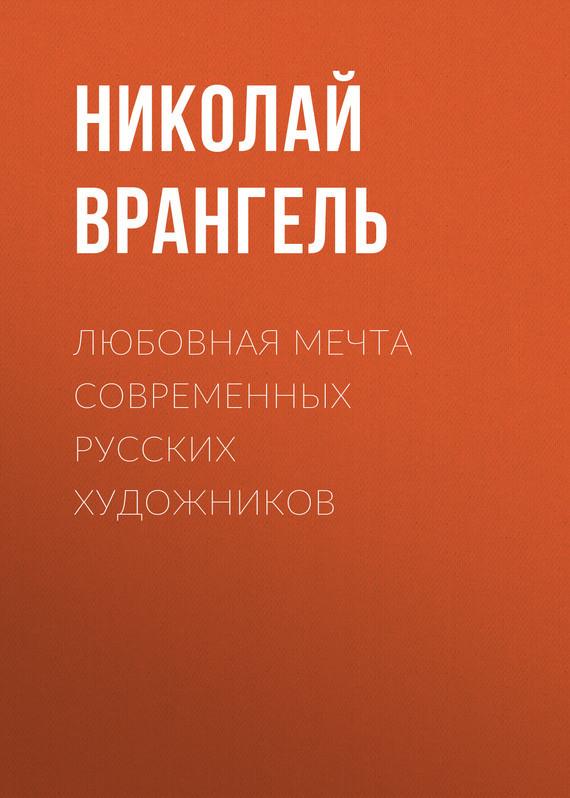 захватывающий сюжет в книге Николай Врангель