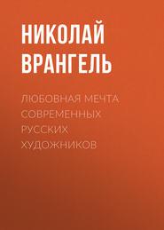 eBOOK. Любовная мечта современных русских художников