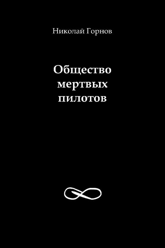 Николай Горнов Общество мертвых пилотов