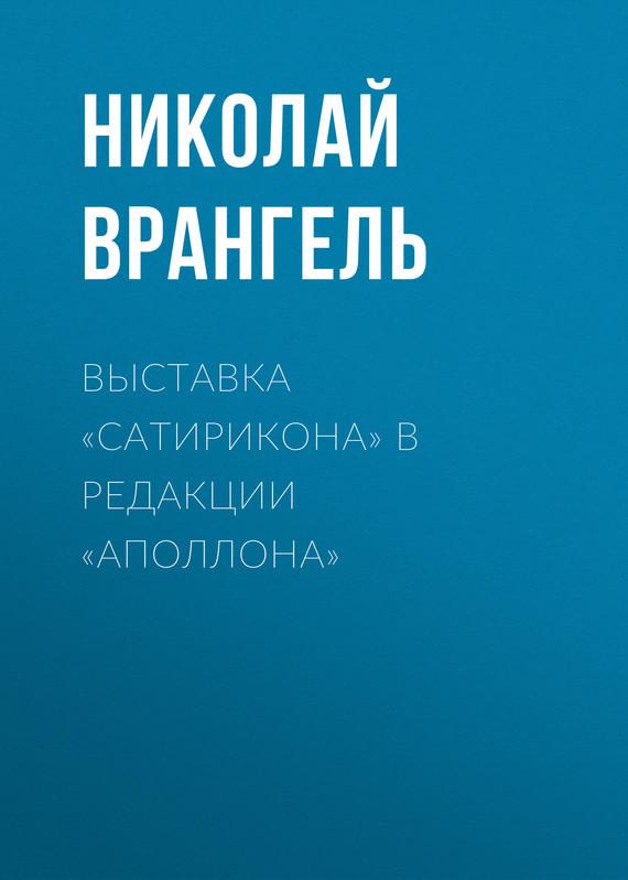 Николай Врангель