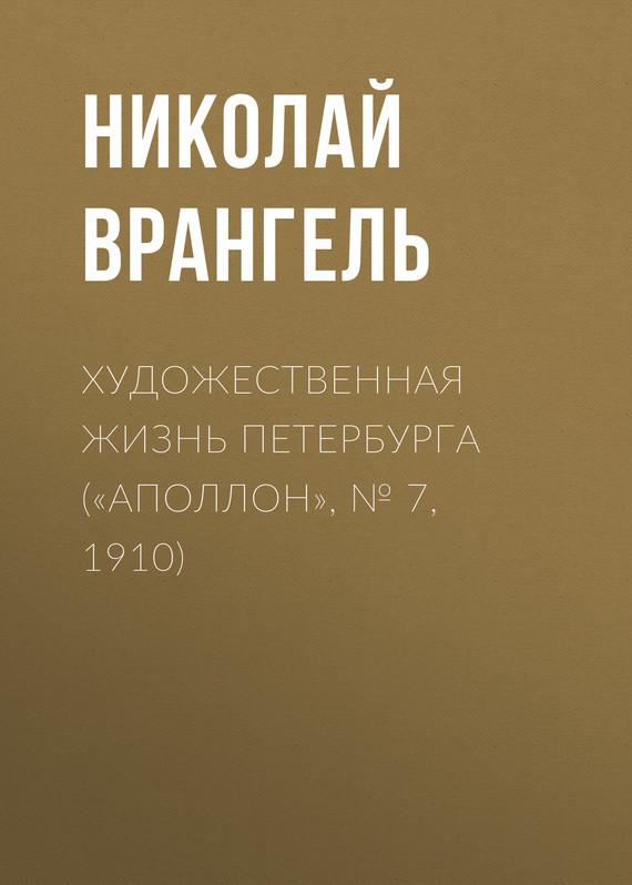 Николай Врангель Художественная жизнь Петербурга («Аполлон», №7, 1910) что можно за однушку в москве