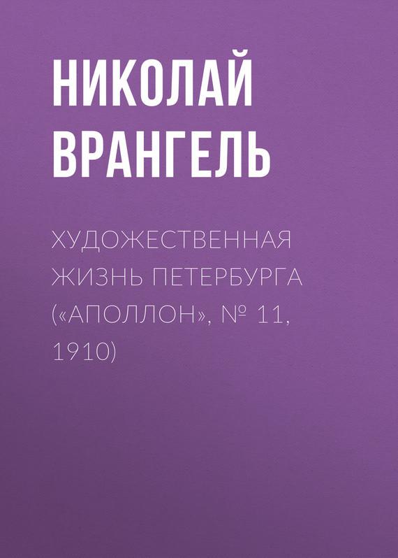 Николай Врангель Художественная жизнь Петербурга («Аполлон», №11, 1910)