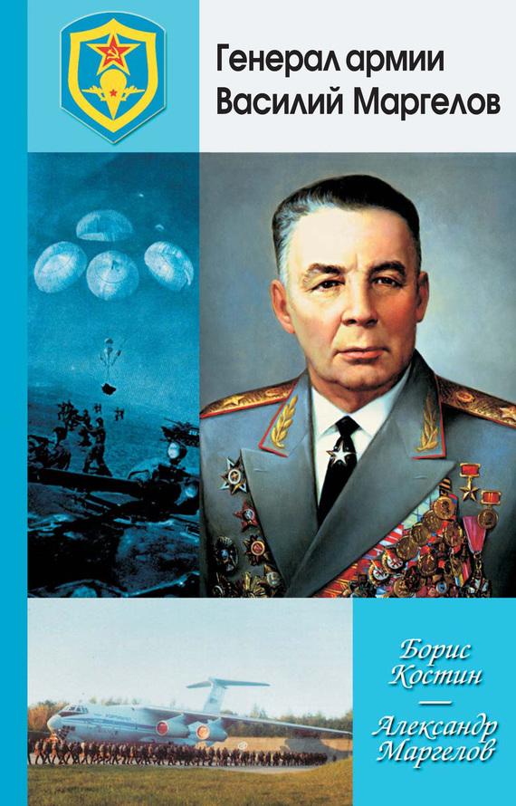 Борис Костин, Александр Маргелов - Генерал армии Василий Маргелов