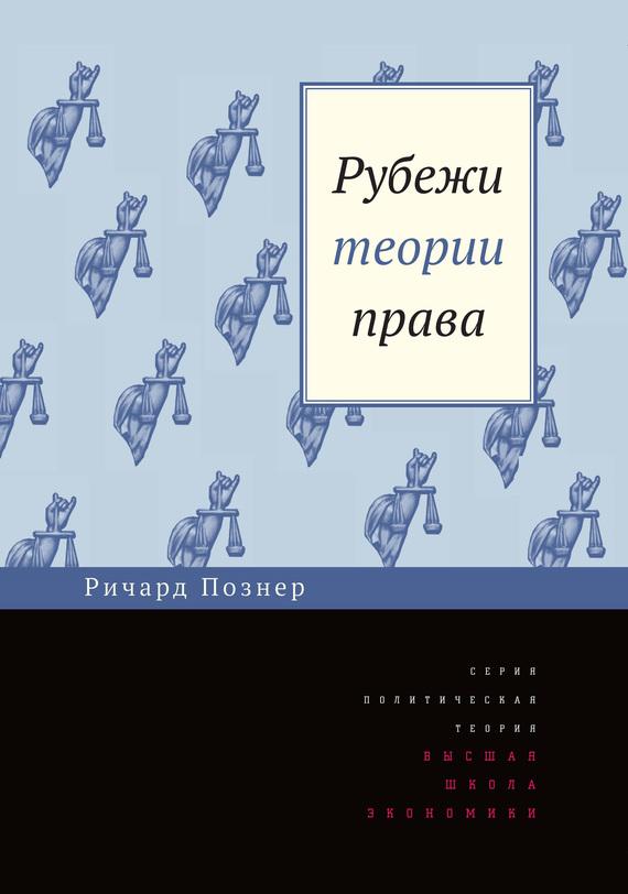 Ричард А. Познер бесплатно