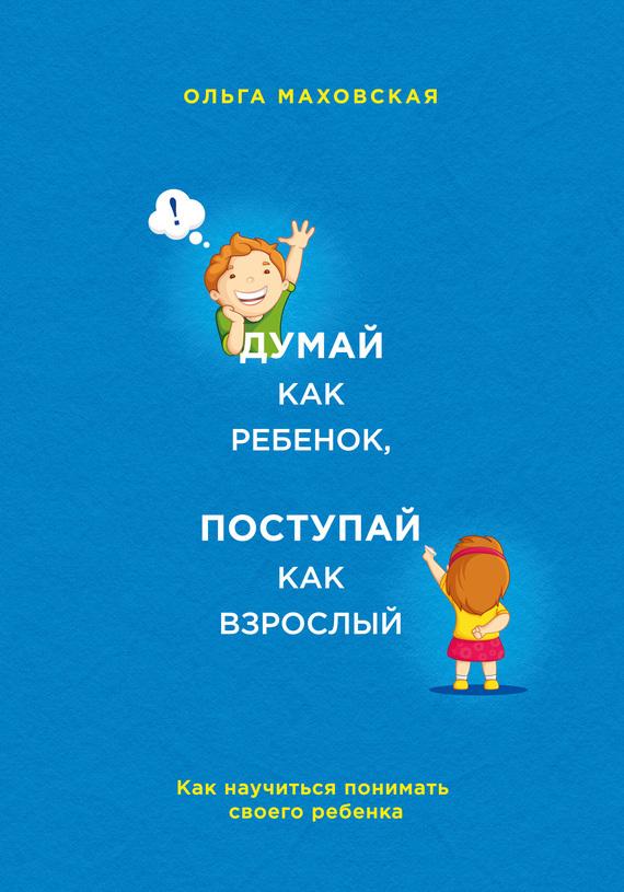 Ольга Маховская Думай как ребенок, поступай как взрослый. Как научиться понимать своего ребенка ребенок в игрушечном магазине требует новый пистолет закатывает истерики что делать